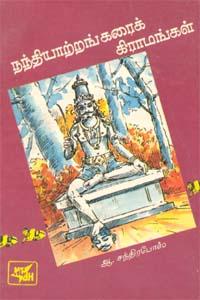 Nandiatrangkarai Gramangal - நந்தியாற்றங்கரைக் கிராமங்கள் (old book)