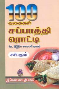 100 வகைகள் சப்பாத்தி ரொட்டி