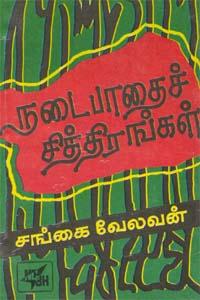 Nadaipaathai Chitharangal - நடைபாதைச் சித்திரங்கள் (old book)