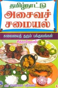 Tamilnadu Asaiva Samaiyal - தமிழ்நாட்டு அசைவச் சமையல்