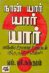 Naan yaar yaar yaar - நான் யார் யார் யார் (old book - rare)