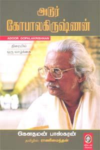 Adur Gopalakrishnan-Thiraiyil Oru Vazhkai - அடூர் கோபாலகிருஷ்ணன் - திரையில் ஒரு வாழ்க்கை