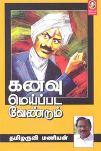 Tamil book Kanavu Meipada Vendum