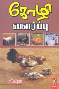 Tamil book Koli Valarpu