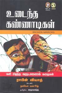 Tamil book Udaintha Kannadigal -Vali