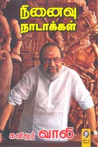Tamil book ninaivu naadakkal