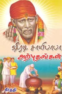 Tamil book ஷீரடி சாயிபாபா அற்புதங்கள்