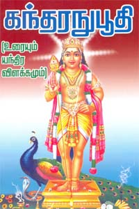Tamil book கந்தரநுபூதி - உரையும் யந்திர விளக்கமும்