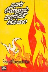 Naan Onnum Nalaayini Illai - நான் ஒண்ணும் நளாயினி இல்லை (old book - rare)