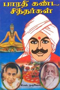 Tamil book பாரதி கண்ட சித்தர்கள்