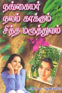 Tamil book நங்கையர் நலம் காக்கும் சித்த மருத்துவம்