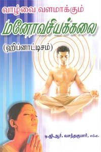 Tamil book வாழ்வை வளமாக்கும் மனோவசியக்கலை (ஹிப்னாட்டிசம்)