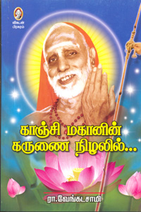 Kanji mahanin karunai nilalil - காஞ்சி மகானின் கருணை நிழலில்