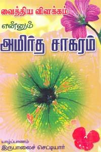Tamil book வைத்திய விளக்கம் என்னும் அமிர்த சாகரம்