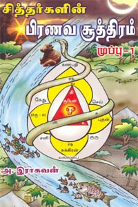 Tamil book சித்தர்களின் பிரணவ சூத்திரம் - பாகம் 1