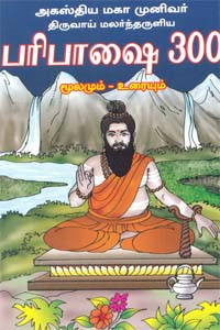 அகஸ்திய மகா முனிவர் திருவாய் மலர்ந்தருளிய பரிபாஷை 300 (மூலமும் - உரையும்)