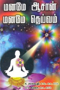 Tamil book மனமே ஆசான் மனமே தெய்வம்