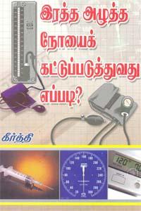 Tamil book இரத்த அழுத்த நோயைக் கட்டுப்படுத்துவது எப்படி?
