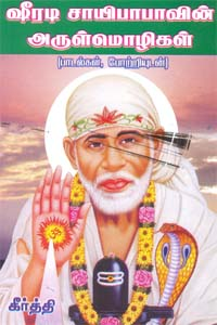 Tamil book ஷீரடி சாயிபாபாவின் அருள்மொழிகள் (பாடல்கள், போற்றியுடன்)