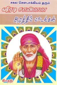 சகல சௌபாக்கியம் தரும் ஷீரடி சாயிபாபா ஆரத்திப் பாடல்கள்