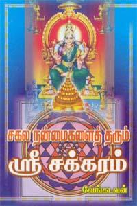 Tamil book சகல நன்மைகளைத் தரும் ஸ்ரீ சக்கரம்
