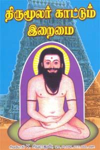 Tamil book திருமூலர் காட்டும் இறைமை