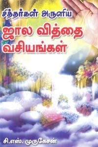 Tamil book சித்தர்கள் அருளிய ஜால வித்தை வசியங்கள்