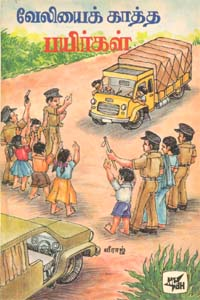 Veliyai Kaatha Payirgal - வேலியைக் காத்த பயிர்கள் (old book - rare)