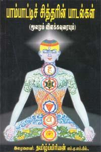 Tamil book பாம்பாட்டிச் சித்தரின் பாடல்கள் (மூலமும் - விளக்கவுரையும்)
