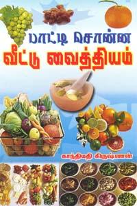 Tamil book பாட்டி சொன்ன வீட்டு வைத்தியம்