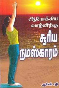 ஆரோக்கிய வாழ்விற்கு சூரிய நமஸ்காரம்