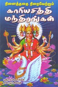 Tamil book நினைத்ததை நிறைவேற்றும் காரியசித்தி மந்திரங்கள்