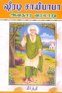 ஷீரடி சாயிபாபா அவதார வரலாறு