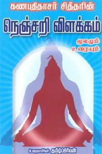 கணபதிதாசர் சித்தரின் நெஞ்சறி விளக்கம் (மூலமும் - உரையும்)