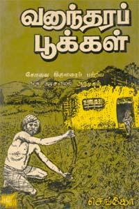Vanaanthara Pookal - வனாந்தரப் பூக்கள்