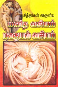 Tamil book சித்தர்கள் அருளிய மனித வசியம் புதையல் வசியம்