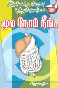 Tamil book சித்தர் கண்ட யோகா மற்றும் மூலிகை மூல நோய் நீங்க