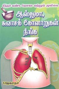 Tamil book சித்தர் கண்ட யோகா மற்றும் மூலிகை ஆஸ்துமா, சுவாசக் கோளாறுகள் நீங்க