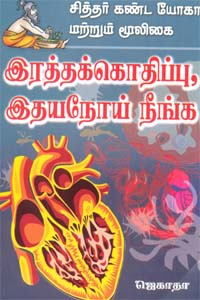 Tamil book சித்தர் கண்ட யோகா மற்றும் மூலிகை இரத்தக்கொதிப்பு, இதயநோய் நீங்க
