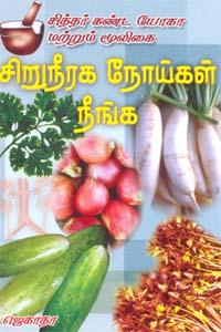 Tamil book சித்தர் கண்ட யோகா மற்றும் மூலிகை சிறுநீரக நோய்கள் நீங்க