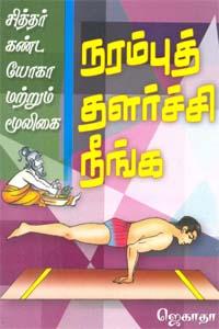 Tamil book சித்தர் கண்ட யோகா மற்றும் மூலிகை நரம்புத் தளர்ச்சி நீங்க