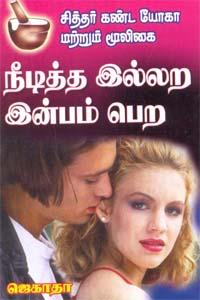 Tamil book சித்தர் கண்ட யோகா மற்றும் மூலிகை நீடித்த இல்லற இன்பம் பெற