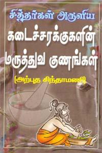 Tamil book சித்தர்கள் அருளிய கடைச்சரக்குகளின் மருத்துவ குணங்கள்