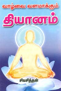 Vaazhvai Valamakkum Dhiyanam - வாழ்வை வளமாக்கும் தியானம்