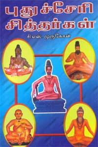 Puducheri Siddhargal - புதுச்சேரி சித்தர்கள்