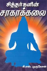 Tamil book Siddhatgalin Sagakkalai