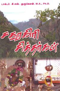 Sathuragiri Siddhargal - சதுரகிரி சித்தர்கள்