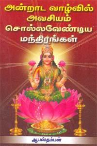 Tamil book அன்றாட வாழ்வில் அவசியம் சொல்லவேண்டிய மந்திரங்கள்
