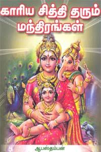காரிய சித்தி தரும் மந்திரங்கள்