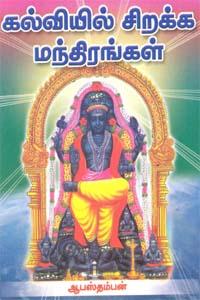 Tamil book கல்வியில் சிறக்க மந்திரங்கள்
